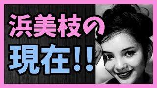Download 日本初のボンドガール 浜美枝の現在!! Video