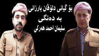 Download سلێمان احمد ههرکی بۆ کۆچی دلۆڤان بارزانی sleman ahmad harki 2018 Video