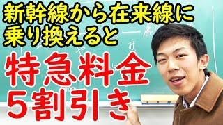 Download 【鉄道解説シリーズ】知って得する「乗継割引」について Video
