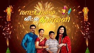Download Naatamai Veetula Diwali - Diwali Special 2015 Video
