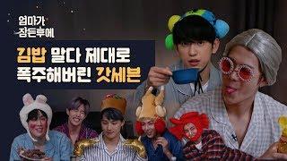 Download [엄마가 잠든후에] 김밥 말다 제대로 폭주해버린 갓세븐(GOT7) (ENG sub) Video