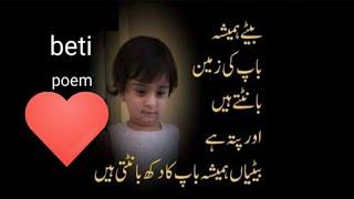 Download beti heart touching poetry in urdu Video
