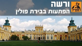 Download ורשה: הפתעות ואטרקציות בבירת פולין Video