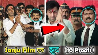 Download संजू फिल्म का झूट सबूत के साथ । Lies of Sanju Movie with proof and Evidence Video