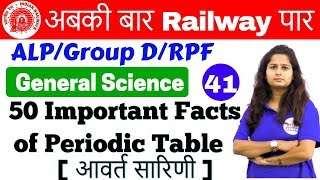 Download 1:15 PM - Railway Crash Course   GS by Shipra Ma'am Day#41   50 Important Facts of Periodic Table Video