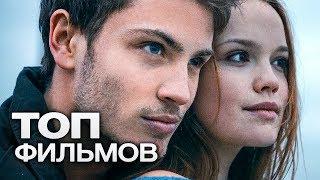 Download ТОП-10 ПРЕКРАСНЫХ РОМАНТИЧЕСКИХ ФИЛЬМОВ! Video