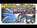 Download 【ポケモンサンムーン実況】QRコードで島スキャン「#シビルドン」日曜日ポニ島【Pokémon Sun and Moon】 Video