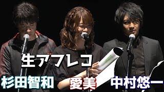 Download 杉田智和, 中村悠一, 愛美等々声優たちの生アフレコの実力がすごいww Video