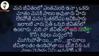 Download తెలుగు హార్ట్ టచింగ్ రియల్ లవ్ స్టోరీ   #Sureshbojja   Telugu love qoutes   Telugu Kavithalu   Video