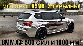 Download Дикий BMW X3 с тремя турбинами – более 500 сил и 1000 Нм! 0-100 за 3.6! Тест адского дизеля + стенд Video