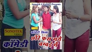 Download छोरे फंस गए मुम्बई में || Chhore Fans Gaye Mumbai Mein || Haryanvi Movies Video
