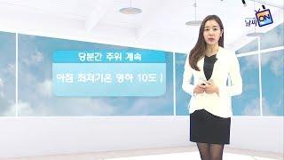 Download [날씨정보] 12월 11일 11시 발표 당분간 추위 계속 Video
