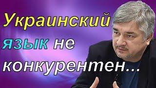 Download Ростислав Ищенко - Yкраинский язык не конкурентен... Video