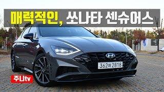 Download 매력적인 쏘나타 센슈어스 시승기, Hyundai sonata 1.6T test drive, review Video