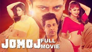 Download Jomoj (2007)   Full Length Bengali Movie   Shakib Khan   Popy   Nodi   Omor Sani Video