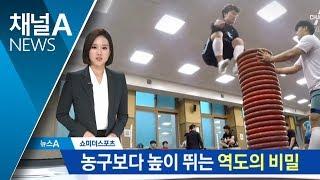 Download [쇼미더스포츠]농구보다 높이 뛰는 역도의 비밀 Video