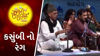 Download Kasumbi No Rang | Gujarati Jalso Video