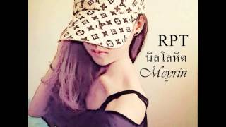 Download หนูยัง - Rapper Tery ft.นิลโลหิต,Meyrin [RPT Beats] Video