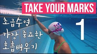 Download (CHN/ENG) 이현진 수영 TYM ) How to freestyle - 1 / How to swimming for beginner / 자유형 배우기 Video