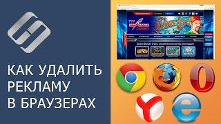 Download Как удалить вирусы и рекламу в браузерах Chrome, Firefox, Opera, Яндекс, Edge и Explorer 🕷️🚫💻 Video