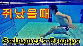 Download 수영강습 / (ENG) 수영하다 쥐났을때 대처방법 / How to relieve swimmer's cramps 생존수영 Video