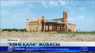 Download Түркістан көне ғасырлық сәулетті қалаға айналады Video
