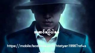 Download ခ်စ္တိုင္းလည္းမညား (ေရႊထူး(Featuring-အာဒမ္) Video