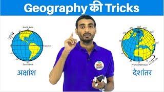 Download Latitude and Longitude (अक्षांश व देशान्तर रेखाएं) की सभी Tricks एक ही Video में Video
