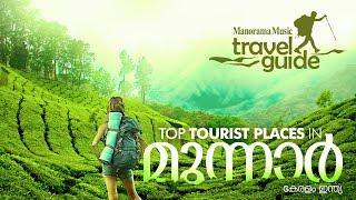 Download Munnar - മൂന്നാര് - Travel Guide Video