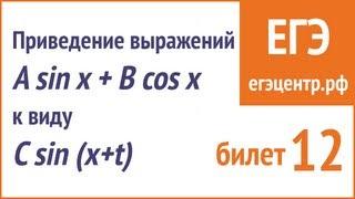Download Преобразование выражений Asin x + Bcos x к виду Сsin (x+t) Video