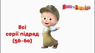 Download Маша та Ведмідь: Всі серії підряд (56-60) Masha and the Bear Video