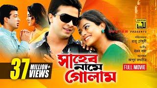 Download Shaheb Name Golam | সাহেব নামে গোলাম | Shakib Khan, Sahara & Moushumi | Bangla Full Movie Video
