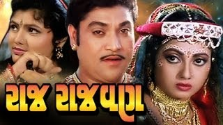 Download Raj Rajwan Full Movie- રાજ રાજવણ - Ramesh Mehta -Naresh Kanodia-Gujarati Action Romantic Comedy Film Video