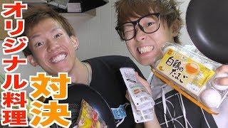 Download 料理素人がオリジナル料理でガチ対決【丼】 Video