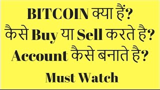 Download What Is Bitcoin? How to Buy Bitcoin? BTC Full Process Of Bitcoin By Hindi Techno Tips Video