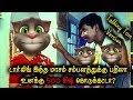Download வடிவேலு காமெடி Funny Jokes Talking Tom Version (Tamil Comedy) Video