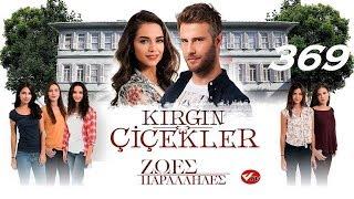 Download KIRGIN CICEKLER ΖΩΕΣ ΠΑΡΑΛΛΗΛΕΣ 2ος ΚΥΚΛΟΣ 369 DVD153 PROMO 2 Video