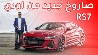 Download Audi RS7 2020 اودي ار اس 7 Video
