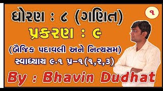 Download std 8 maths ch 9 ભાગ 1 (સ્વા 9.1 Q-1(1,2,3) ધો 8 ગણિત પ્ર 9 બૈજીક પદાવલી અને નિત્યસમ Bhavin Dudhat Video