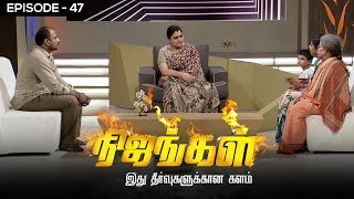 Download Nijangal - With Kushboo - நிஜங்கள் Sun TV Episode 47 | 19/12/2016 | Vision Time Video