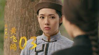 Download 國士無雙黃飛鴻 | Huang Fei Hong 03(鄭愷、郭碧婷、鐘楚曦等主演) Video