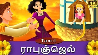 Download ராபுஞ்ஜெல் | Rapunzel in Tamil | Fairy Tales in Tamil | Story in Tamil | Tamil Fairy Tales Video