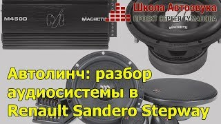 Download Автолинч: разбор аудиосистемы в Renault Sandero Stepway Video