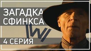 Download Мир Дикого Запада: обзор 4 серии 2 сезона \ Загадка Сфинкса! Video