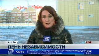 Download Уходящий год стал очень плодотворным для Актюбинского региона Video