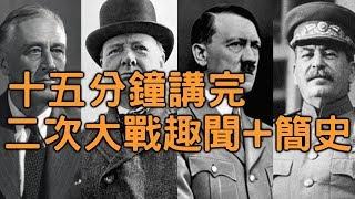 Download 15分鐘講完二次世界大戰 (簡史、重點、趣聞) Video