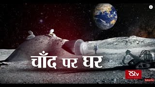 Download RSTV Vishesh – March 28, 2018: A House on Moon | चाँद पर घर Video