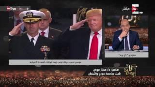 Download د. مختار عوض لـ كل يوم: ليس للمظاهرات التي خرجت ضد دونالد ترامب أي تاثير عليه كرئيس Video
