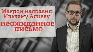Download В Фокусе с Иваном Ждакаевым: Макрон направил Ильхаму Алиеву неожиданное письмо Video