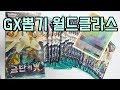 Download 금단의 빛 GX카드뽑기 2탄 레알 밥도둑 레전드 포켓몬카드 나왔다 [훈토이TV] Video